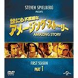 世にも不思議なアメージング・ストーリー ファースト・シーズン パート1 バリューパック [DVD]