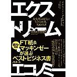 エクストリーム・エコノミー 大変革の時代に生きる経済、死ぬ経済 (ハーパーコリンズ・ノンフィクション)