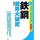 鉄鋼業界大研究[新版] (業界大研究シリーズ)