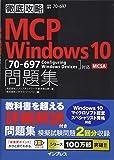 徹底攻略MCP問題集 Windows 10[70-697:Configuring Windows Devices]対応