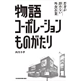物語コーポレーションものがたり 若者が辞めない外食企業 (日本経済新聞出版)