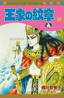 王家 の 紋章 最 新刊