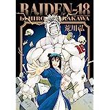 RAIDEN-18 (サンデーGXコミックス)