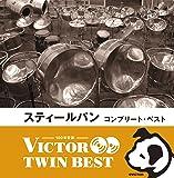<VICTOR TWIN BEST>スティール・パン コンプリート・ベスト