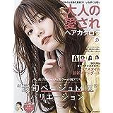 大人の愛されヘアカタログ VOL.27 (NEKO MOOK)