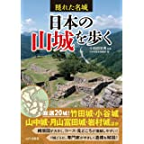隠れた名城 日本の山城を歩く
