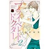 プライベート・ドクター Season2 (MIU恋愛MAX COMICS)