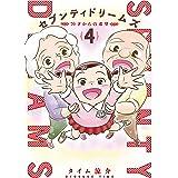 セブンティドリームズ 4巻: バンチコミックス