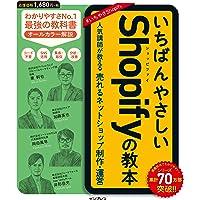 いちばんやさしいShopifyの教本 人気講師が教える売れるネットショップ制作・運営 (いちばんやさしい教本シリーズ)