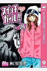 スイッチガール!! 9 (マーガレットコミックスDIGITAL) Kindle版