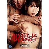 脱獄者 アタッカーズ [DVD]