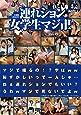 連れション女学生マジ卍 [DVD]