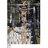 【世界最古】不二阿祖山太神宮 もうこれ以上はない日本根本の秘密