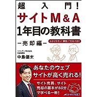 超入門! サイトM&A1年目の教科書 -売却編- あなたのサイトが高く売れる!サイト売買、サイト売却の基本が60分て…