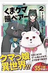くま クマ 熊 ベアー(コミック)2 (PASH! コミックス) Kindle版