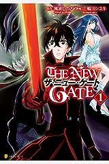 THE NEW GATE (アルファポリスCOMICS) Kindle版