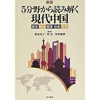 新版5分野から読み解く現代中国―歴史政治経済社会外交―