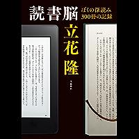 読書脳 ぼくの深読み300冊の記録 (文春e-book)