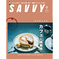 SAVVY(サヴィ)2021年9月号
