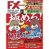 FX攻略.com 2020年11月号 (2020-09-19) [雑誌]