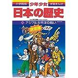 日本の歴史 アジアと太平洋の戦い (小学館版学習まんが―少年少女日本の歴史)