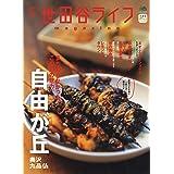 世田谷ライフMagazineNO.74 (エイムック 4666)