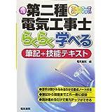 第二種電気工事士らくらく学べる筆記+技能テキスト 改訂4版 (フルカラーでわかりやすい)