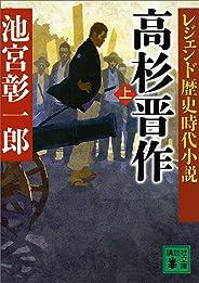 レジェンド歴史時代小説 高杉晋作(上) (講談社文庫)