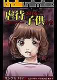 虐待される子供たち~連鎖する不幸の行方 (サンゲキコミック)