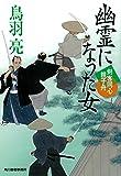 幽霊になった女 剣客同心親子舟 (時代小説文庫)