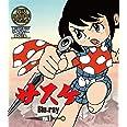 放送開始50周年記念企画 サスケ Vol.1 [Blu-ray]【想い出のアニメライブラリー 第83集】