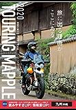 ツーリングマップル 九州 沖縄 2020