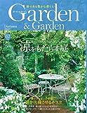 ガーデン & ガーデン 2017年 09月号