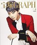 宝塚GRAPH(グラフ) 2020年 06 月号 [雑誌]