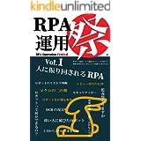RPA運用祭 Vol.1