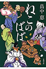 ねこのばば(新潮文庫)【しゃばけシリーズ第3弾】 Kindle版