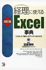 改訂版 経理に使えるExcel事典 (アスカビジネス) 単行本(ソフトカバー)
