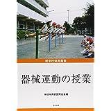器械運動の授業 (新学校体育叢書)