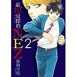 超嗅覚探偵NEZ 2 (花とゆめコミックススペシャル)