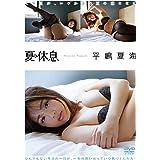 平嶋夏海/夏の休息 [DVD]