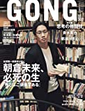 GONG(ゴング)格闘技 2020年5月号