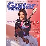 ギター・マガジン2021年8月号 (特集:ジョン・メイヤー)