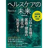 ヘルスケアの未来 (日本経済新聞出版)