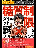 15㎏減!糖質制限ダイエット〜爆速最強ソリューション〜