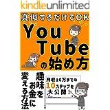 真似するだけでOK YouTubeで最速で稼ぐ!: 収益化までの最短距離を教えます!