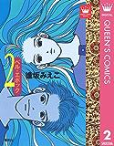 ベル・エポック 2 (クイーンズコミックスDIGITAL)