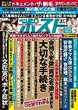 週刊ポスト 2019年 6/7 号 [雑誌]
