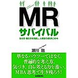 MRサバイバル 生き方・働き方を見直し、人間性で成功をつかめ