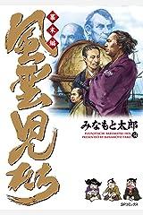 風雲児たち 幕末編 34巻 Kindle版