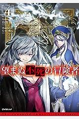 望まぬ不死の冒険者 4 (オーバーラップノベルス) Kindle版